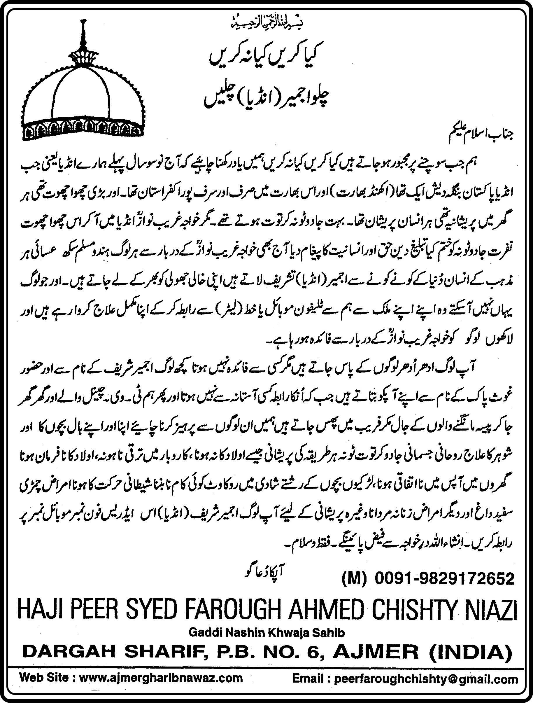 Urdu -Lets go to Ajmer Sharif