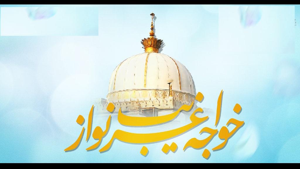 islamic_wallpaper___khwaja_garib_nawaz_by_shahbazrazvi-db3q1gn