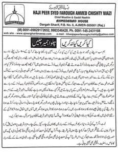 Urdu message from Ajmer sharif
