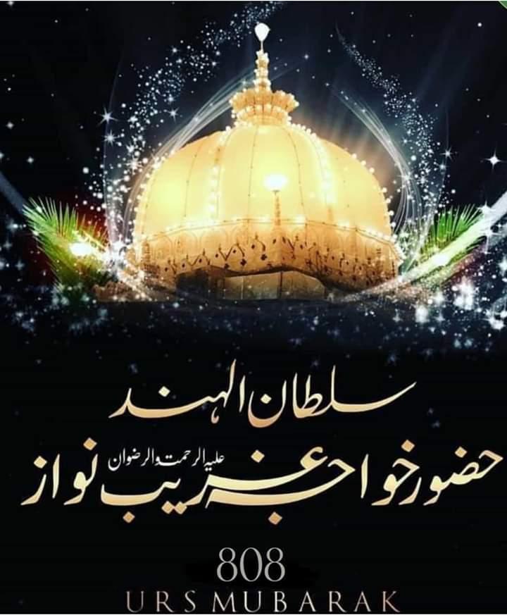 Ajmer Sharif Dargah Urs Mubarak 808th